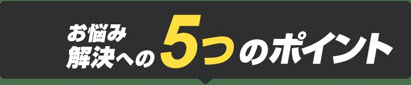お悩み解決への5つのポイント