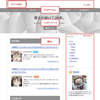賢威7.0をデザインカスタマイズ