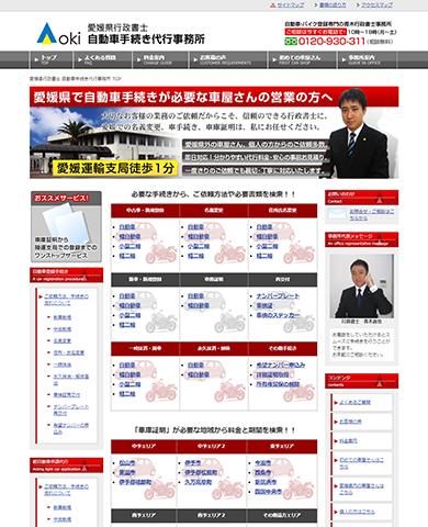 青木行政書士事務所 PCサイト スクリーンキャプチャ
