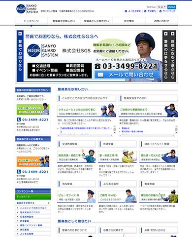 株式会社SGSコーポレートサイト PCサイト スクリーンキャプチャ