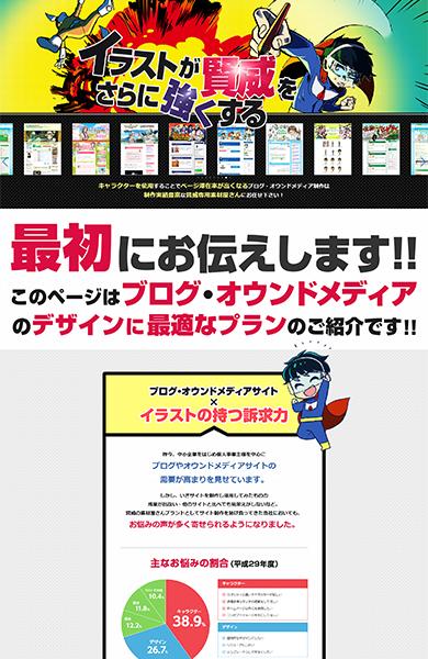 賢威イラスト付カスタマイズプラン特設サイト