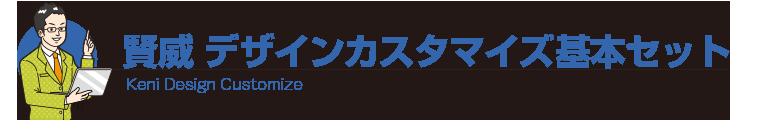 賢威デザインカスタマイズ基本セット