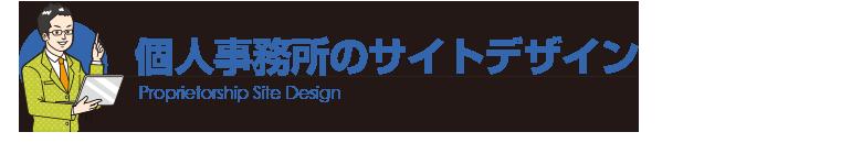 個人事務所のサイトデザイン