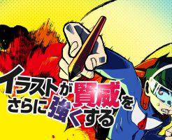 賢威の素材屋さん キャラクター 制作サイト